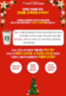 갓피플 이벤트_수정.jpg