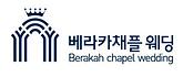 베라카채플 로고.png
