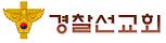 경찰선교회 로고.png