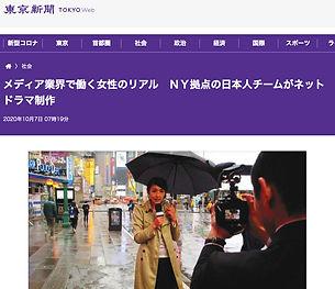 tokyoshimbun_onilne_edited.jpg
