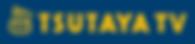TSUTAYA_TV_logo-1.png
