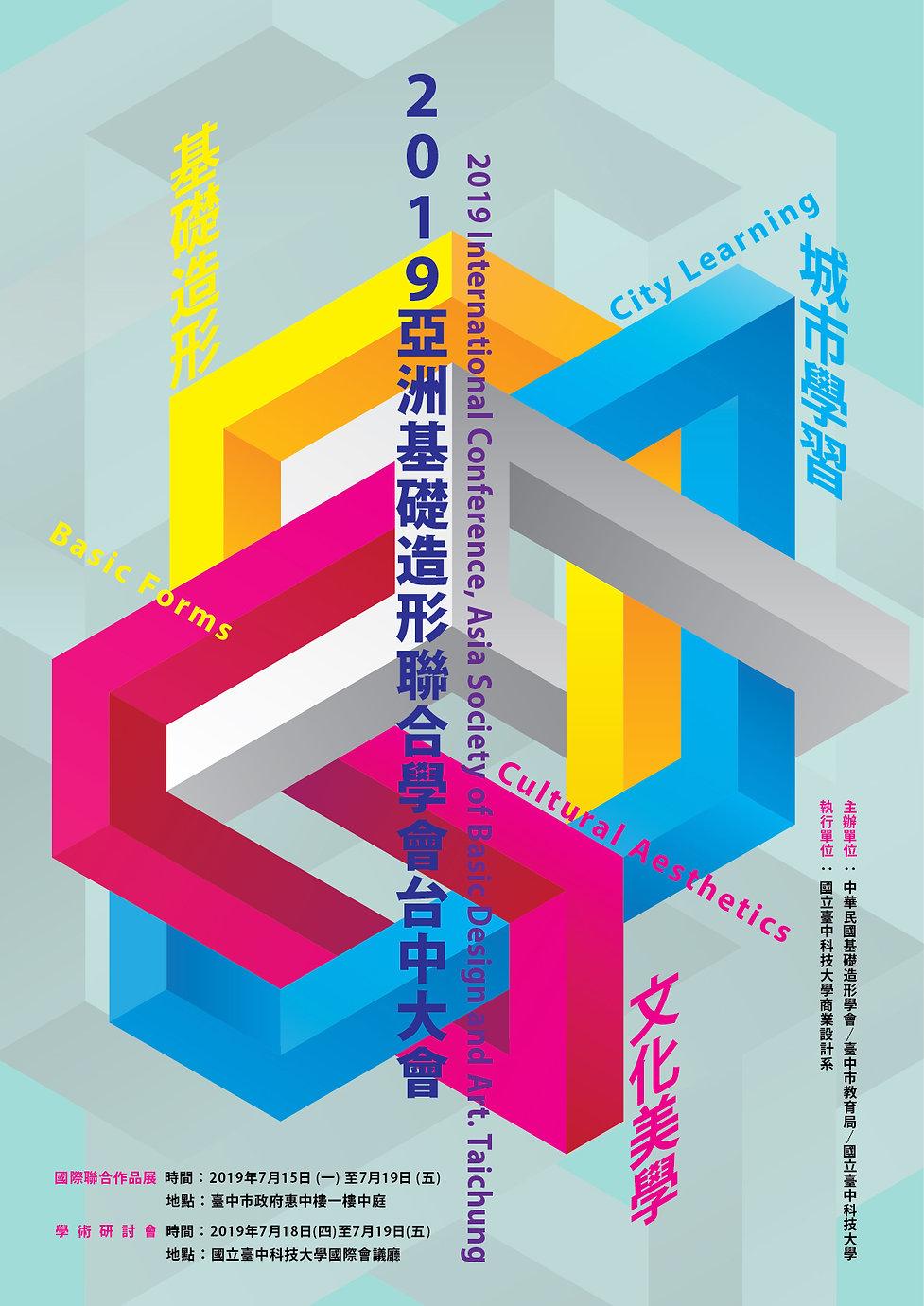 2019ASBDA-Poster.jpg