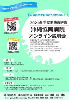 【沖縄協同病院】初期研修オンライン説明会.jpg