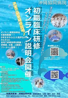 ポスターオンライン研修説明会 (瀬長)_01.jpg