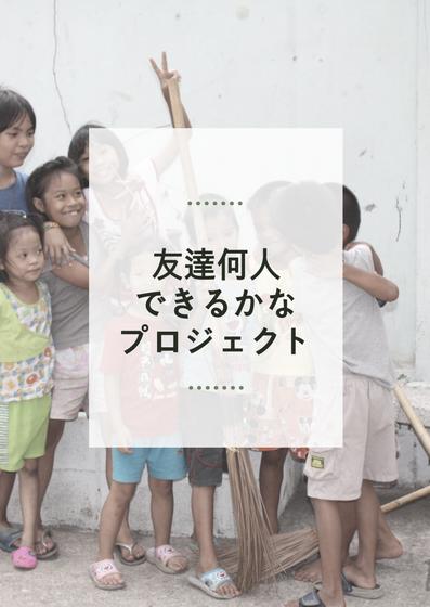 【絆】プロジェクト