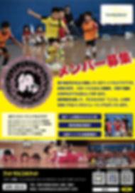 絆ファミリーフットサル フットサル サッカー 生徒募集 フットサルコネクット futsal soccer 習い事 福岡 海外 タイ なでしこジャパン 日本代表