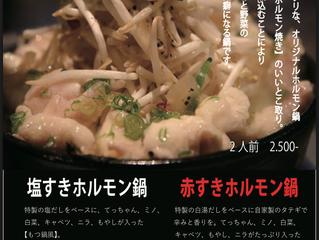 塩すきホルモン鍋