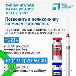 Vaktsinatsiya2-1024x1024.jpg