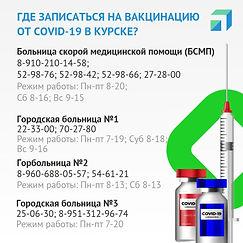 Vaktsinatsiya4-1024x1024.jpg