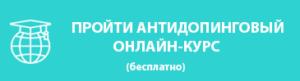 proyti_kurs_rusada-300x81.png