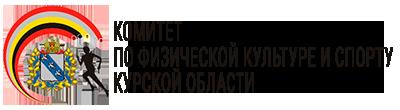 Комитет по физтческой культуре и спорту Курской области