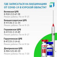 Vaktsinatsiya6-1024x1024.jpg