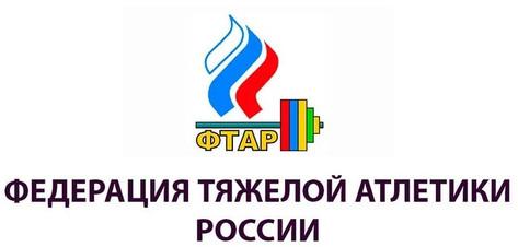 Федерация тяжелой атлетики России