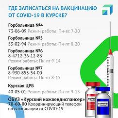 Vaktsinatsiya5-1024x1024.jpg