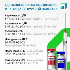 Vaktsinatsiya8-1024x1024.jpg