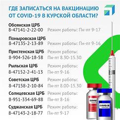 Vaktsinatsiya9-1024x1024.jpg
