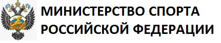 Министерство спорта.png