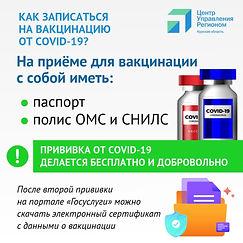 Vaktsinatsiya3-1024x1024.jpg