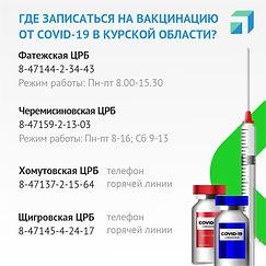 Vaktsinatsiya10-1024x1024.jpg