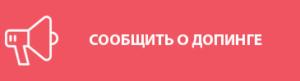 Сообщить-о-Допигне-русада-300x81.png