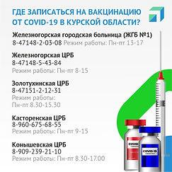 Vaktsinatsiya7-1024x1024.jpg