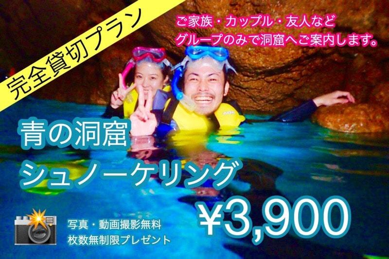 貸切青の洞窟シュノーケリング