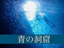 青の洞窟水中写真