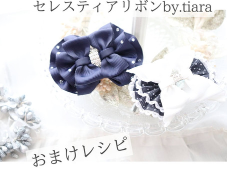 セレスティアリボンby.tiara ミニサイズおまけレシピ詳細☆