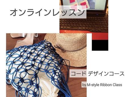 オンラインレッスン☆コードデザインコース