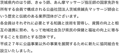 茨城県鍼灸マッサージ協同組合