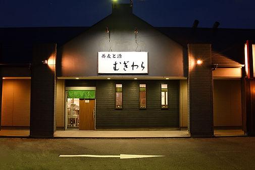 navi_むぎわら1.jpg