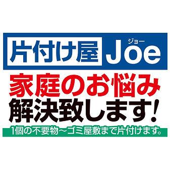 navi_片付け屋JOE.jpg