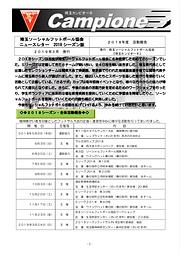 ニュースレター2018|埼玉カンピオーネ .png