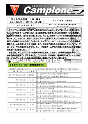 ニュースレター2017|埼玉カンピオーネ .png