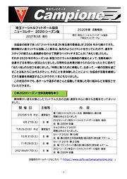 ニュースレター2020編集完成版.jpg