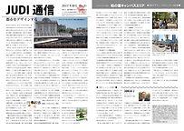 JUDI通信3号.jpg