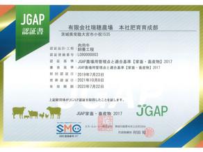 本社肥育育成部のJGAP認証を更新しました。