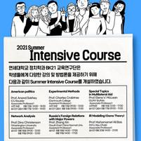 2021 Summer Intensive Course