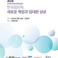 2020년 한국정치학회 연례학술대회 참가 신청 안내