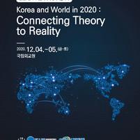 2020년 한국국제정치학회 연례학술대회 안내