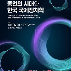 2021년 한국국제정치학회 하계학술대회 안내