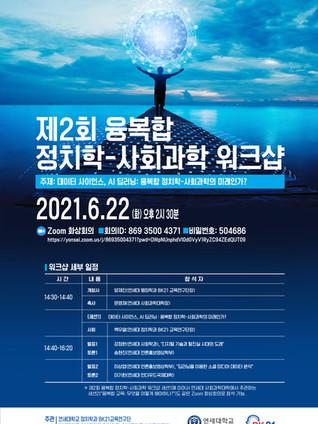 2021년 제2회 융복합 정치학-사회과학 워크샵