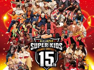 2024パリ五輪種目ブレイクダンス。スーパーキッズ全国大会決勝が1月16日開催!