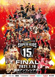 ダンスチャンネル ALL JAPAN SUPER KIDS DANCE CONTEST 2020 FINAL