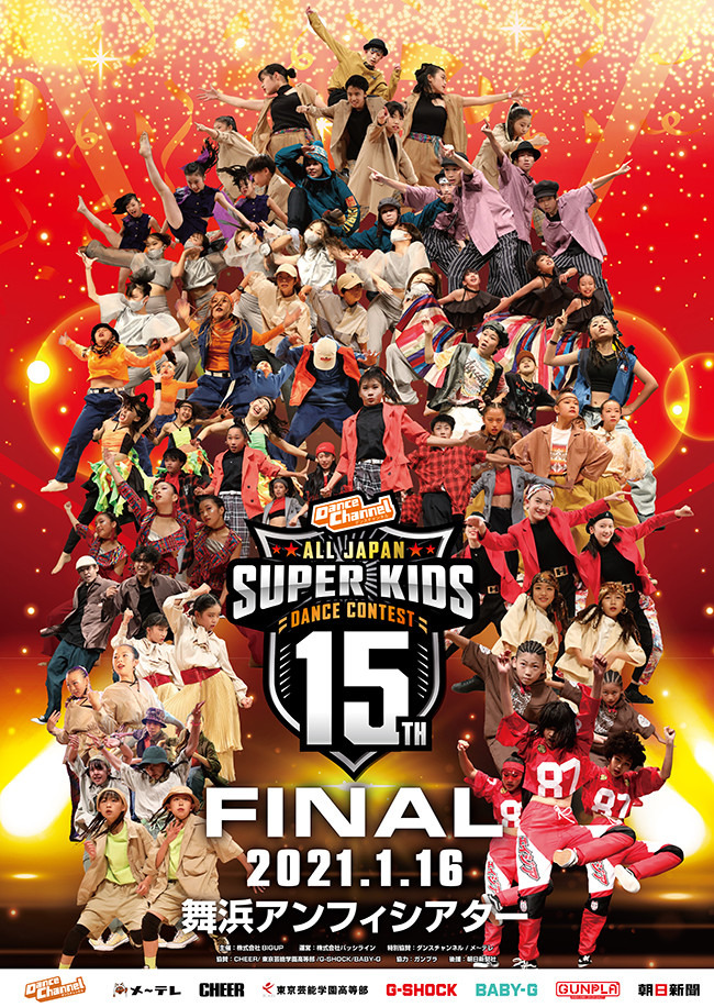 ダンスチャンネル ALL JAPAN SUPER KIDS DANCE CONTEST 2020 FINAL