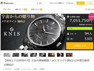 担当した日本製腕時計ブランドのクラウドファンディング開始のお知らせが、Yahoo!ニュースで掲載。