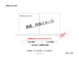 スポンサー向け企画書ひな型プレゼント(表紙部分)