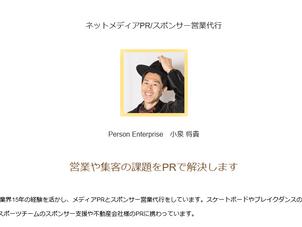 横浜市青葉区の起業家支援「まちbiz青葉」の専門家として掲載いただきました。