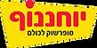 yohananof.psd.png