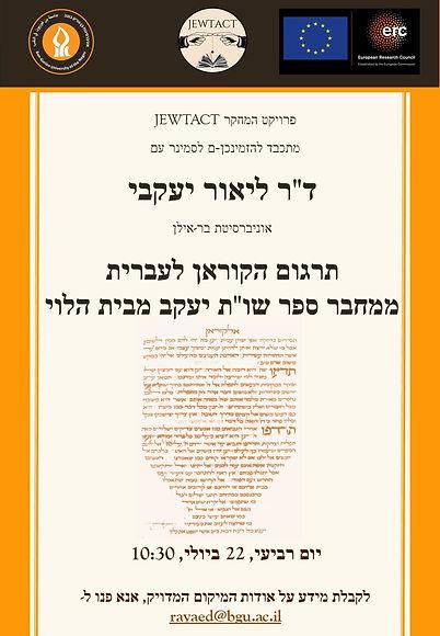 Leor Poster 22.7.2020v2.jpg